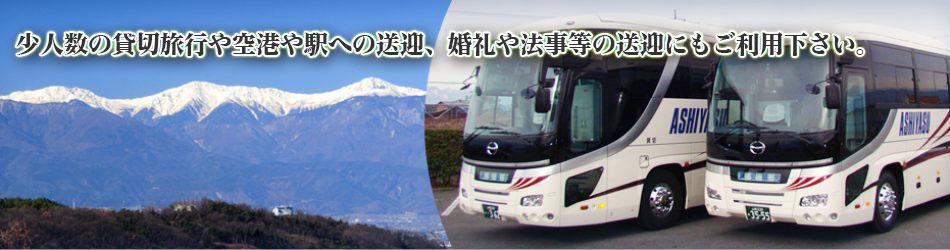 有限会社 芦安観光タクシー